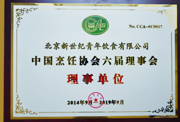 New Century Youth Food and Beverage is elected as a member of 6th China Cuisine Association Council