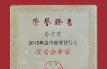"President Yi Hongjin of New Century Youth Won the Honor of ""Outstanding Entrepreneur of China's Catering Industry in Year 2016"""