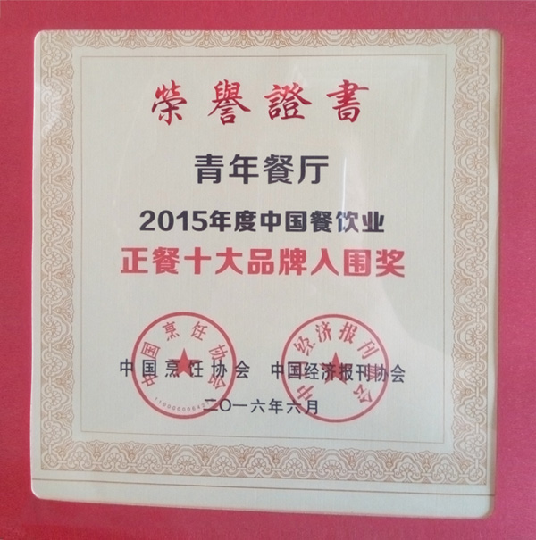 "the ""Youth Restaurant"" wins a nominee award of ""Top 10 Dinner Brands of China's Food and Beverage Industry of Year 2015"""