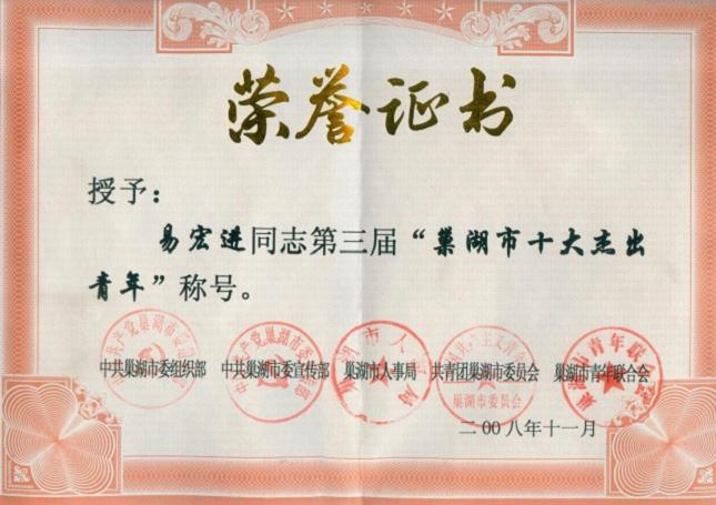 "In December 2008, Yi Hongjin is awarded with the honorary title of ""3rd Session Top 10 Outstanding Youth in Chaohu"""