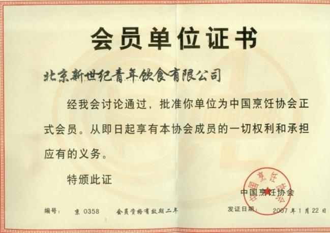 "In January 2007, the ""Youth Restaurant"" is recognized as a member unit by ""China Cuisine Association"""